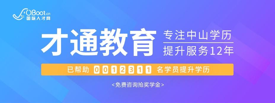 才通教育_才通國際人才網_job001.cn