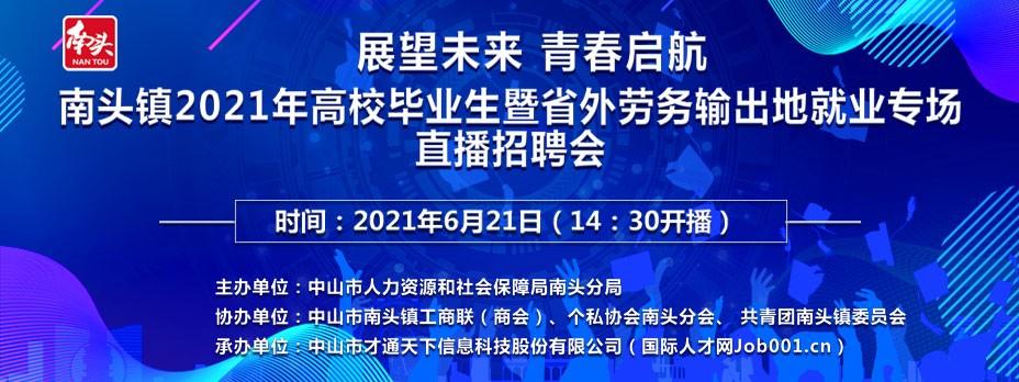 南头_才通国际人才网_job001.cn