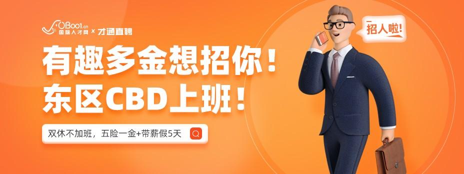 人才网广告_才通国际人才网_job001.cn