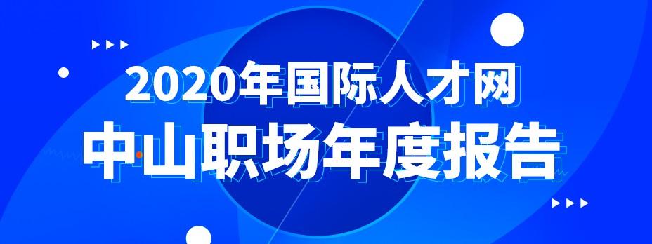 年度報告_才通國際人才網_job001.cn