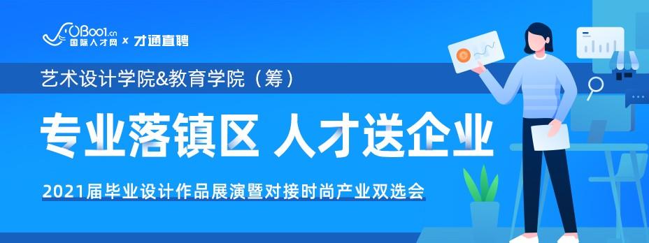 艺术专区_才通国际人才网_job001.cn