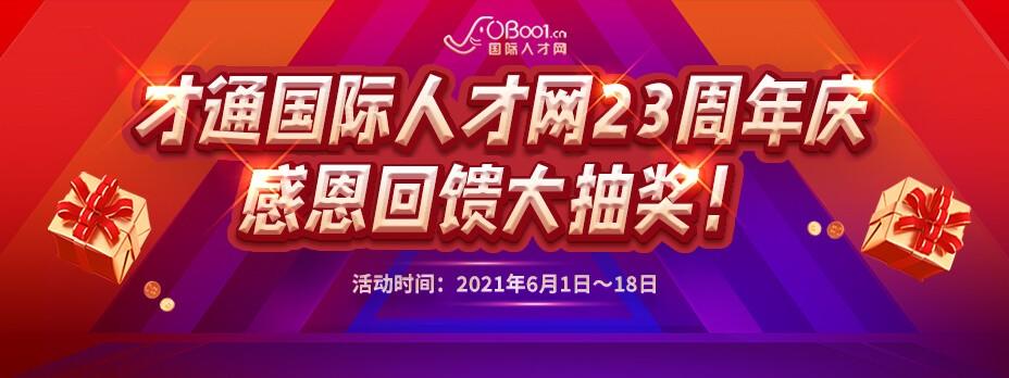 23周年庆_才通国际人才网_job001.cn