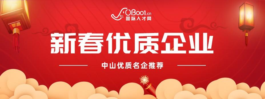 新春優質企業_才通國際人才網_job001.cn