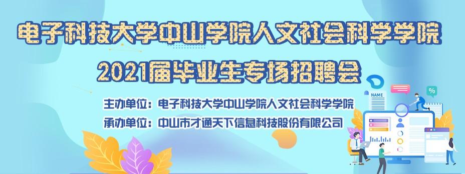 人文_才通国际人才网_job001.cn