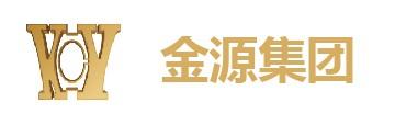中山金源高精密科技有限公司_才通国际人才网_job001.cn