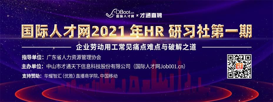 HR研习社_才通国际人才网_job001.cn