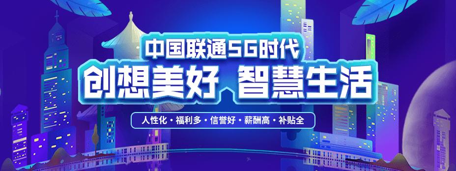 中國聯通_才通國際人才網_job001.cn