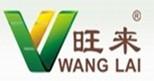 广东旺来新材料科技股份有限公司