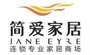 簡愛家居連鎖商業機構_國際人才網_job001.cn