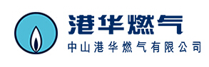 中山港华燃气有限公司