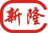 中山新隆机械设备有限公司