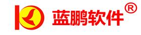 中山市蓝鹏软件科技有限公司