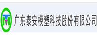 广东泰安模塑科技股份有限公司