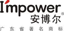 中山安铂尔电器有限公司_才通国际人才网_job001.cn