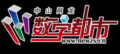 中山市网龙数字都市网络科技有限公司