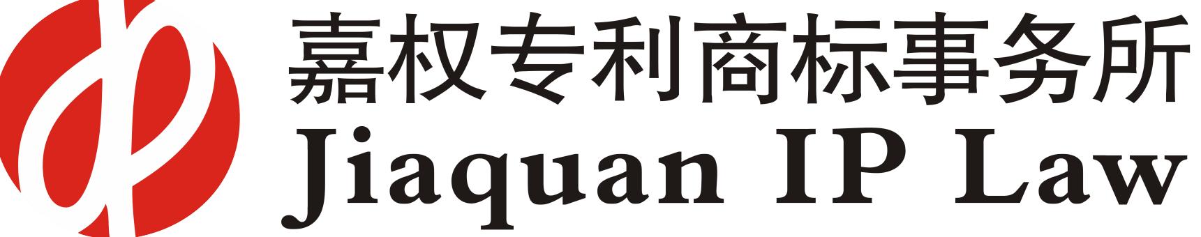 广州嘉权专利商标事务所有限公司中山分公司