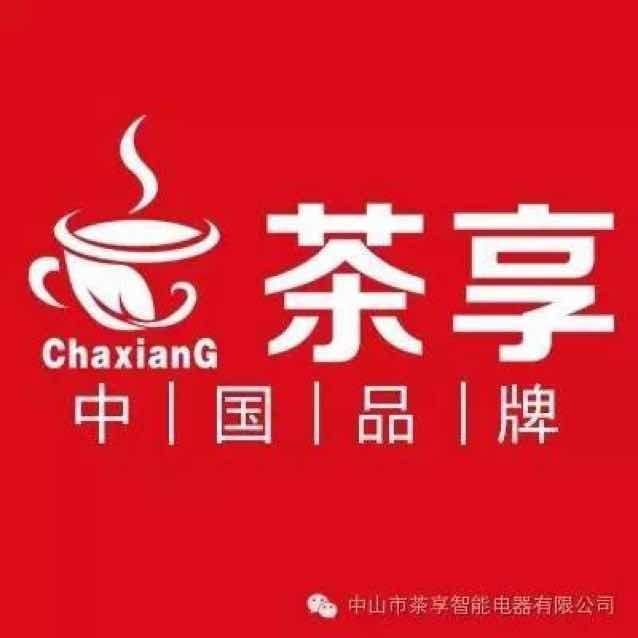 中山市茶享智能电器有限公司