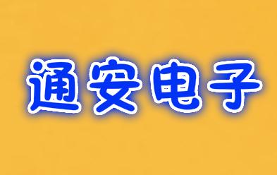 中山市通安電子科技有限公司_國際人才網_job001.cn