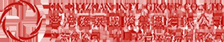 香港匯展國際集團有限公司
