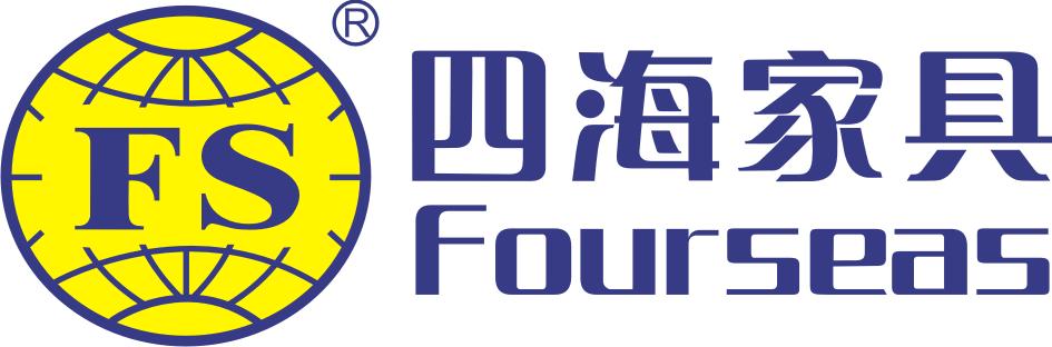 中山四海家具制造有限公司