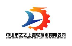 中山市乙之上齿轮技术有限公司 _国际人才网_job001.cn