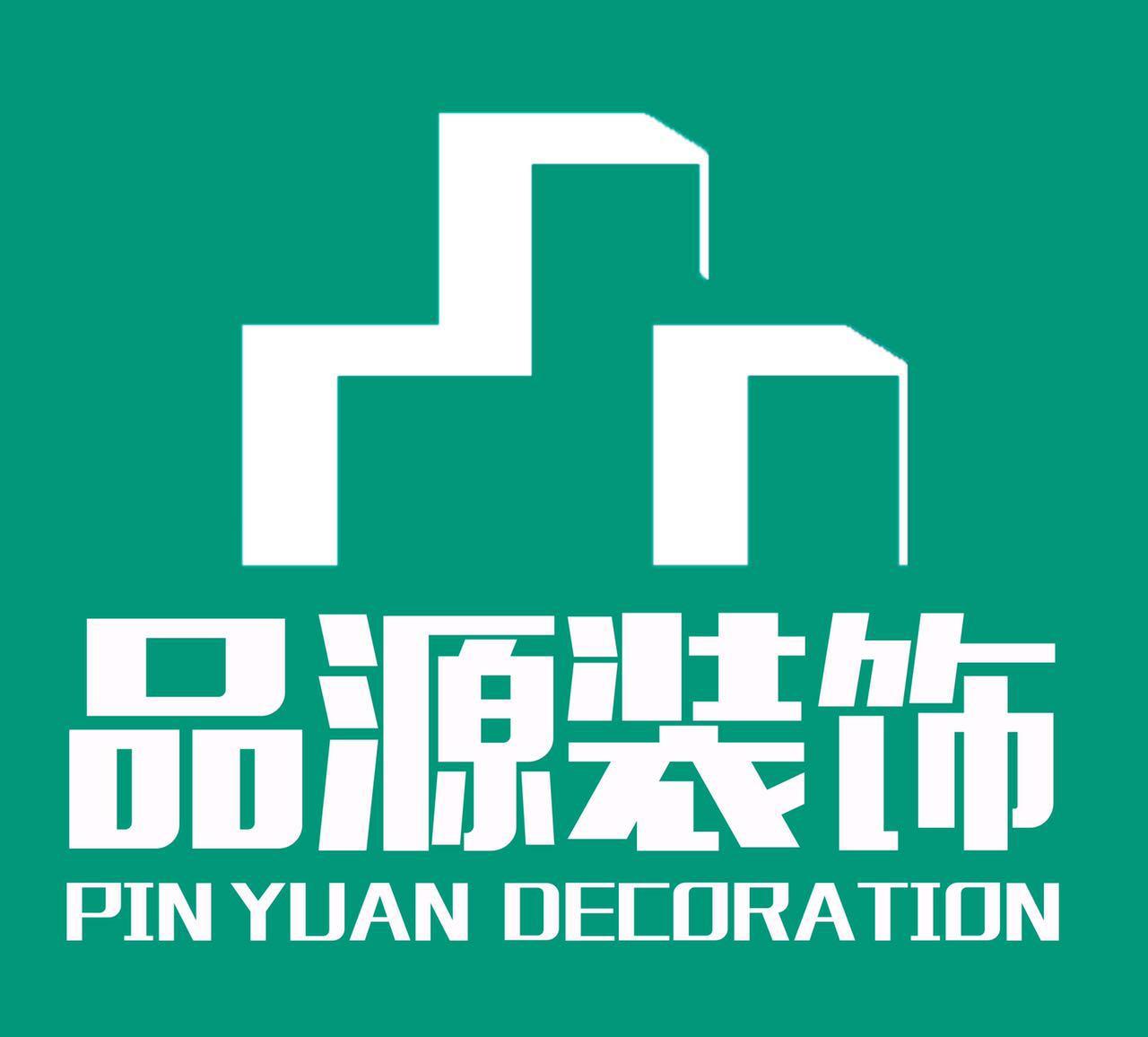 中山市品源装饰设计工程有限公司