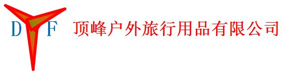 中山市顶峰旅行用品有限公司