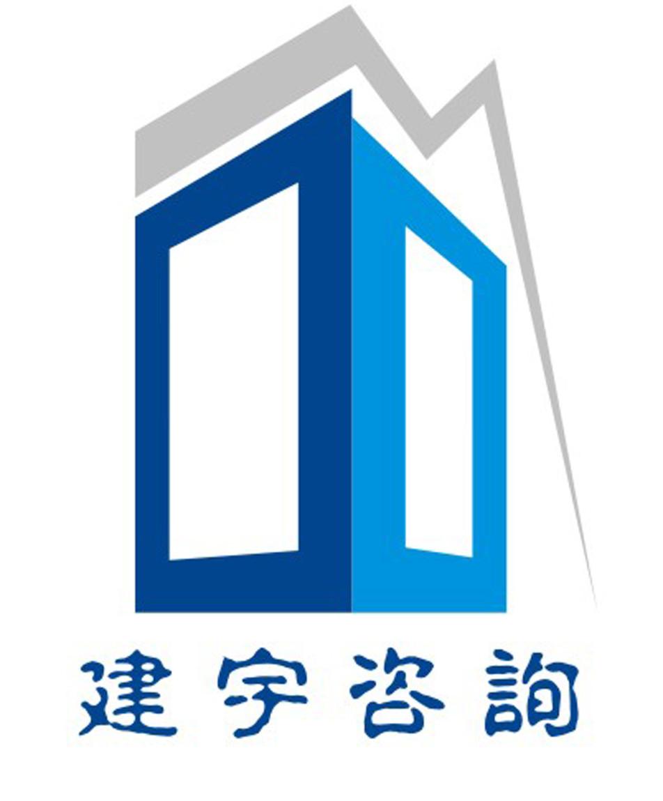 广东建宇工程咨询有限公司_国际人才网_job001.cn