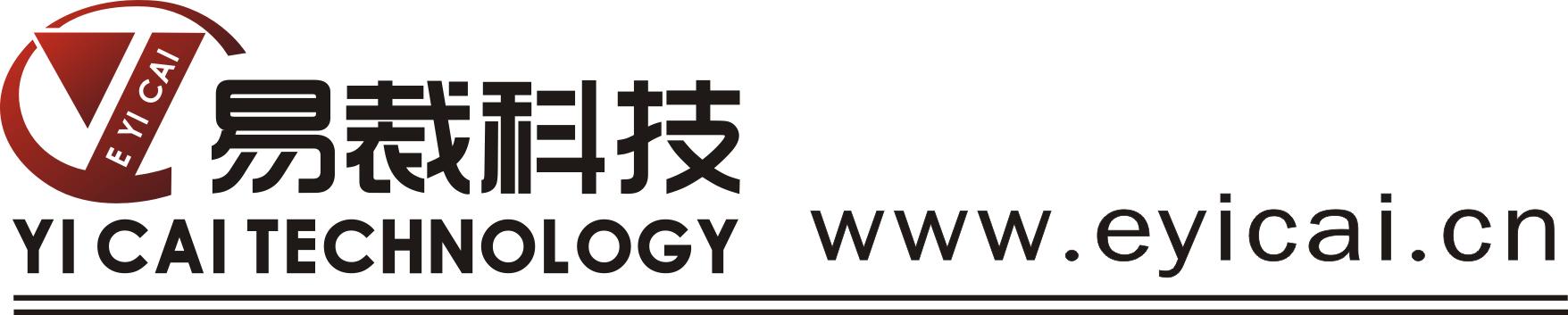 广东易裁科技有限公司