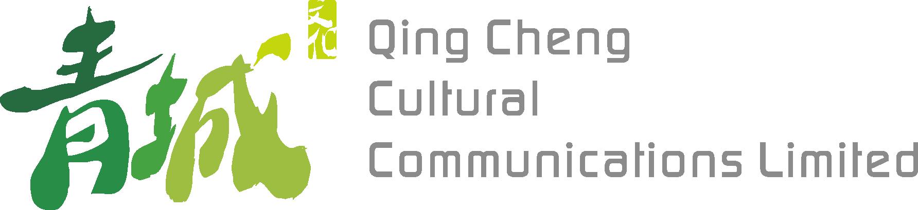 中山市青城文化传播有限公司