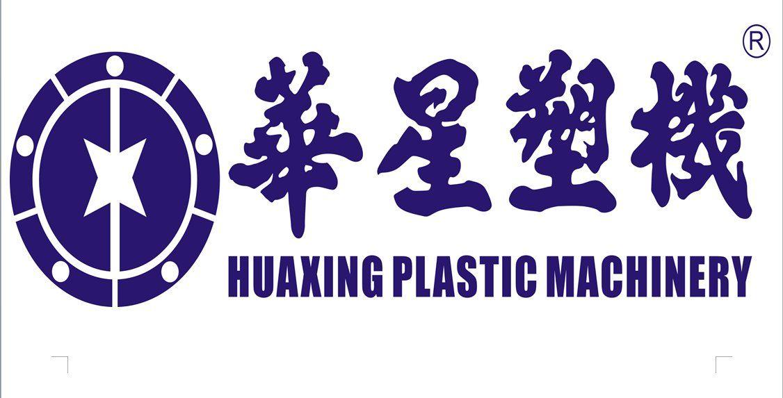 广东华星塑料机械有限公司.