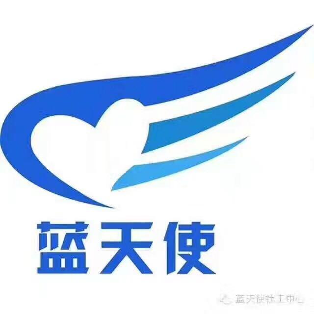 中山市藍天使社會工作服務中心_國際人才網_www.kwujz.com