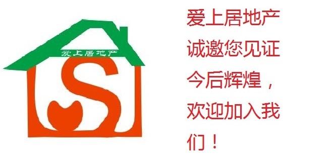 中山市爱上居房地产服务有限公司_国际人才网_job001.cn