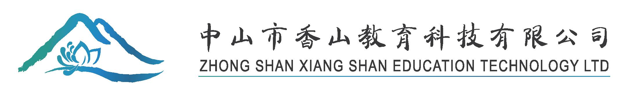 中山市香山教育科技有限公司