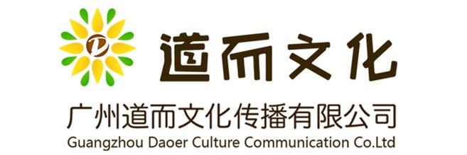 广州道而文化传播有限公司