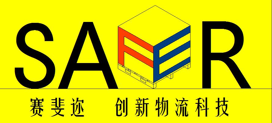 广东赛斐迩物流科技有限公司 _国际人才网_job001.cn