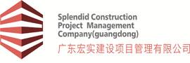 广东宏实建设项目管理有限公司