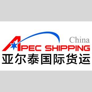 深圳市亞爾泰國際貨運代理有限公司中山分公司