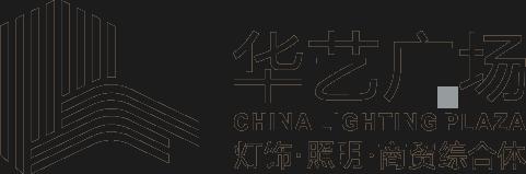 中山市華藝物業發展有限公司