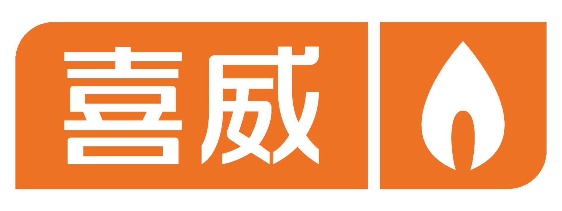 喜威(中山)液化石油气有限公司