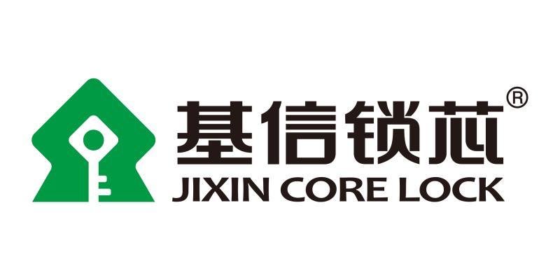 中山市基信锁芯有限公司_国际人才网_job001.cn