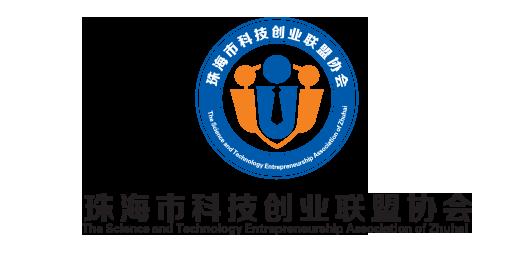 珠海市科技创业联盟协会