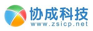 中山市协成信息科技有限公司