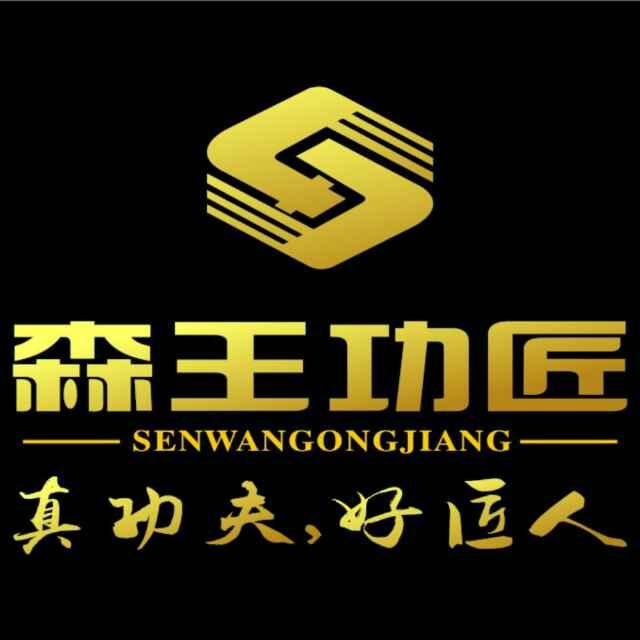 中山森王木制家居用品有限公司_国际人才网_job001.cn