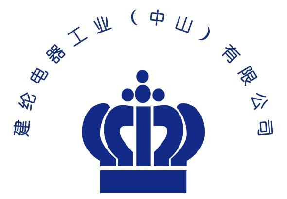 建纶电器工业(中山)有限公司