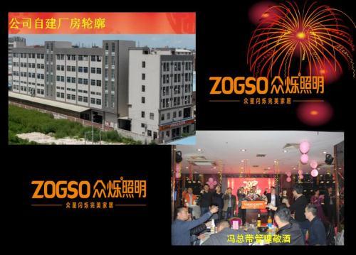 中山市众烁照明有限公司_才通国际人才网_job001.cn
