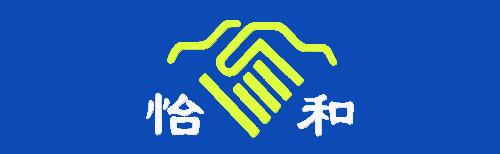 中山怡和二手车经纪有限公司_才通国际人才网_job001.cn