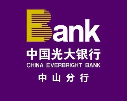中国光大银行股份有限公司中山分行.