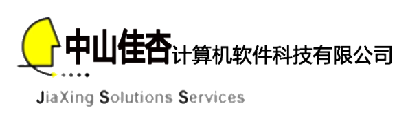 中山佳杏計算機軟件科技有限公司