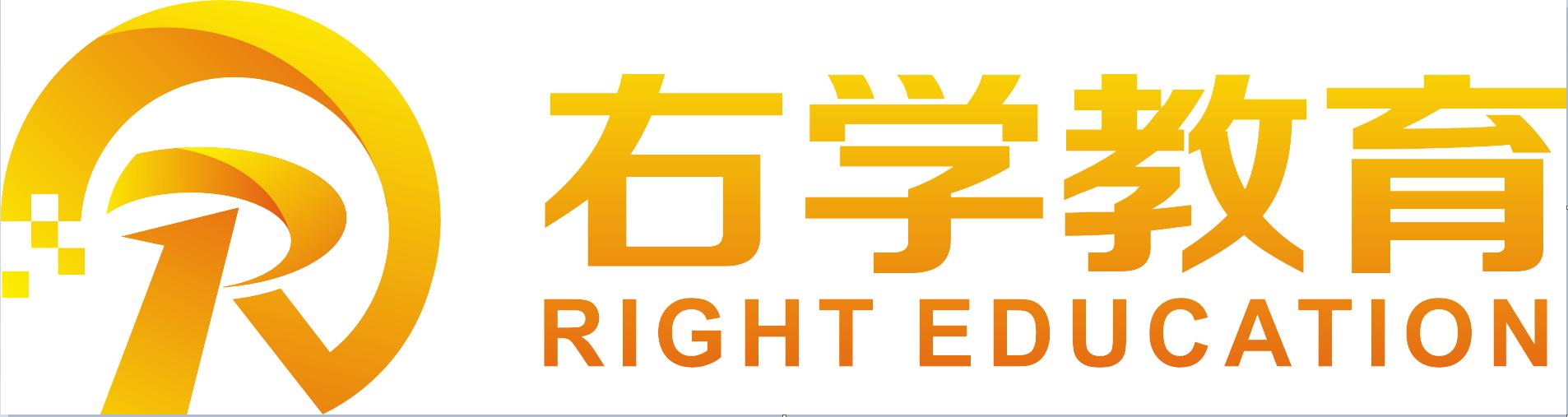 中山市右学教育科技咨询服务有限公司